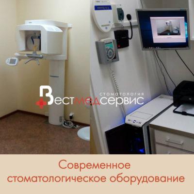 Стоматологическая поликлиника от Вестмедсервис